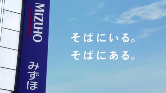 みずほ銀行 ブランド広告