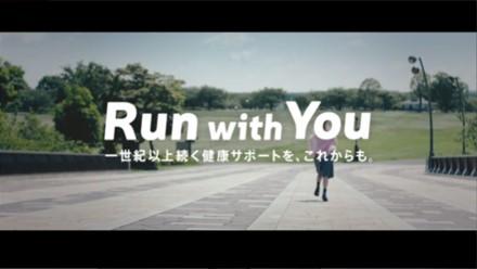 第一生命 「Run with You ~ランニングがもたらしてくれるもの~」篇