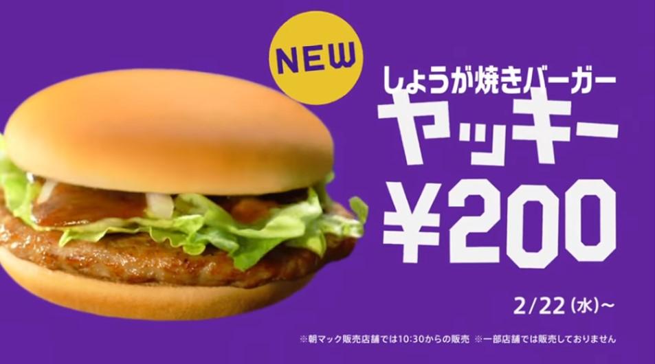 マクドナルド「しょうが焼きバーガー ヤッキー」篇