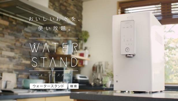 ウォータースタンド「ウォータースタンドは、 我家の水の新しいスタンダード。」