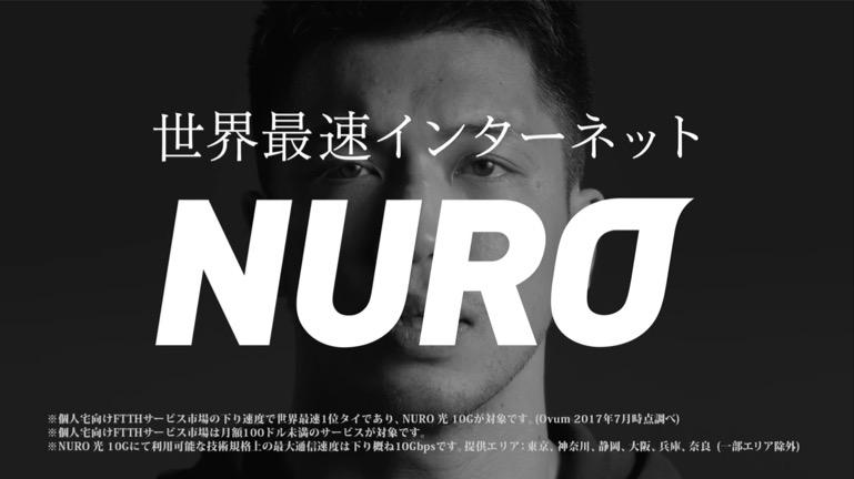 ソニーネットワークコミュニケーションズ  NURO光「挑戦」篇