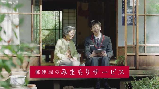 日本郵便 郵便局のみまもりサービス