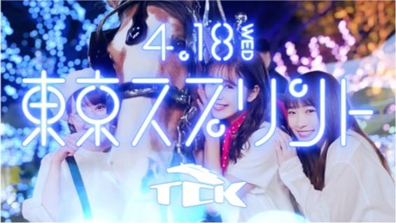 TOKYO CITY KEIBA「トゥインクルイッテクル ~東京スプリント~」 篇