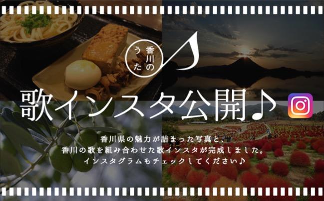 香川県「香川のうたプロジェクト」