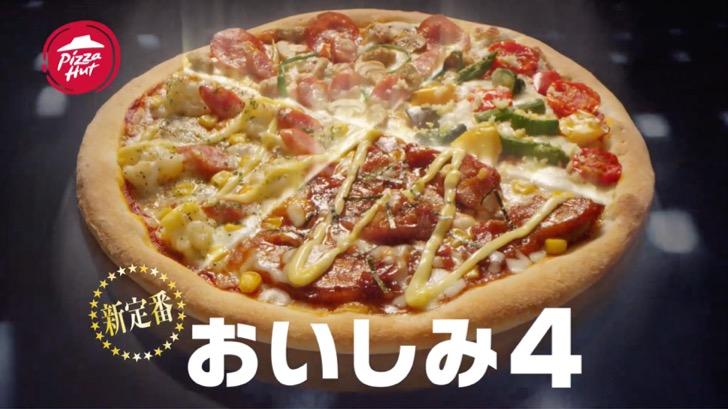 Pizza Hut「おいしみ4」