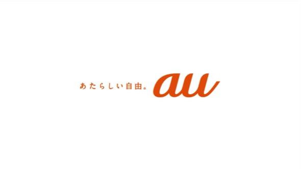 au「君の好奇心」篇