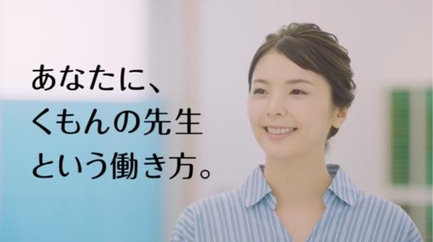 KUMON「先生との出会い」篇