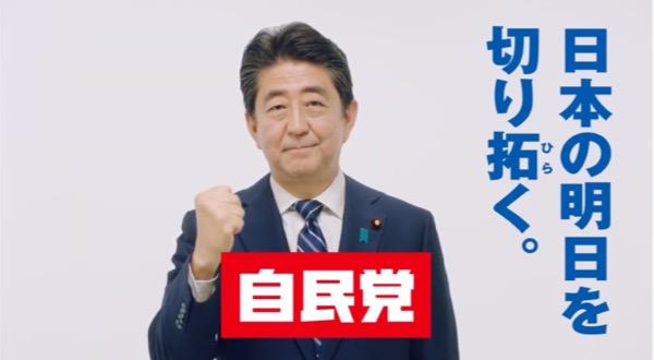 自民党「幼児教育・保育」 篇