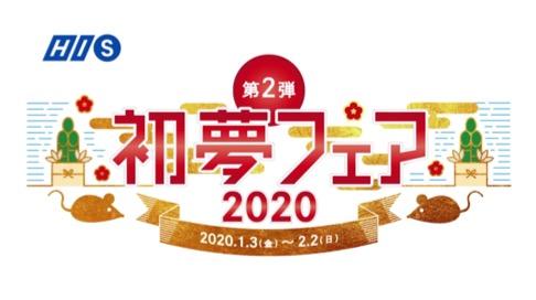 HIS 初夢フェア第2弾 2020