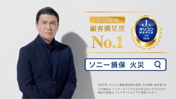 ソニー損保 火災保険「火災保険とわたし」篇
