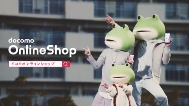 ドコモオンラインショップ「スマホガネットデ買エル」家族篇