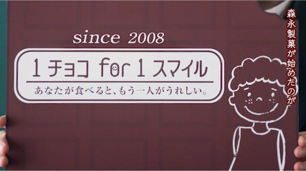 森永製菓「1チョコ for 1スマイル」