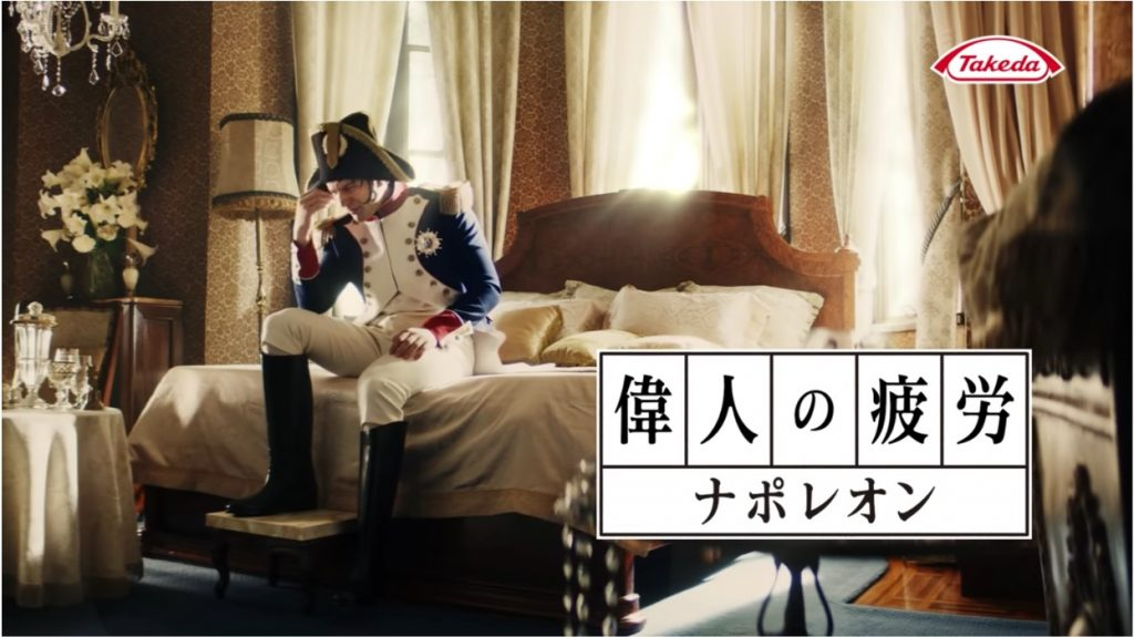 タケダ「アリナミンEXプラス 寝てもとれない疲れ」篇