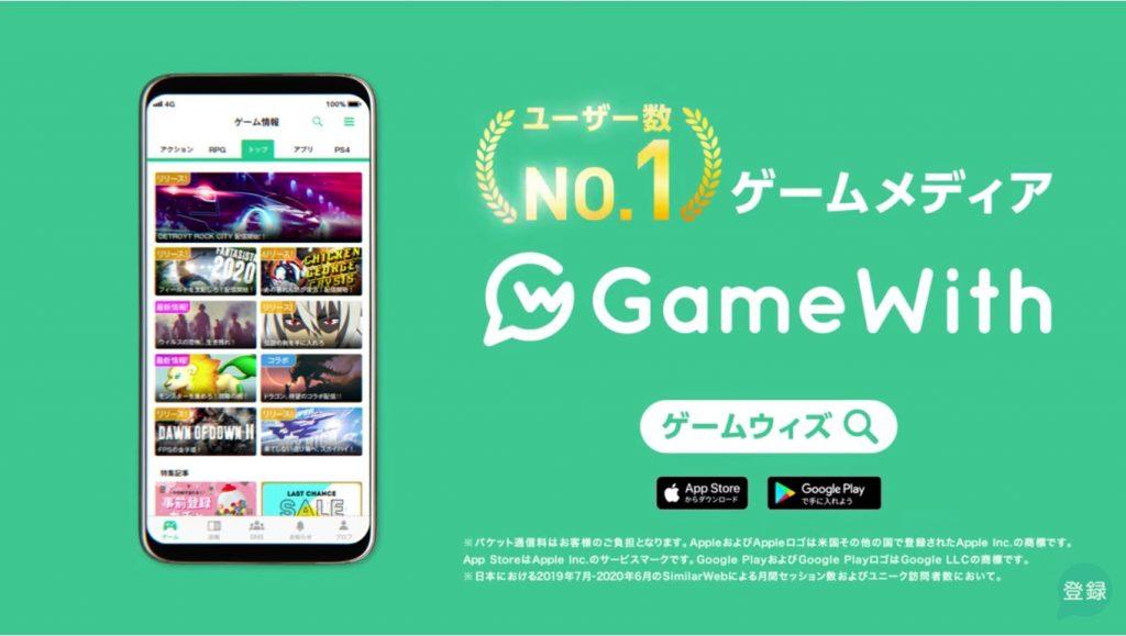 GameWith TVCM 「新しいゲームはじめませんか」篇