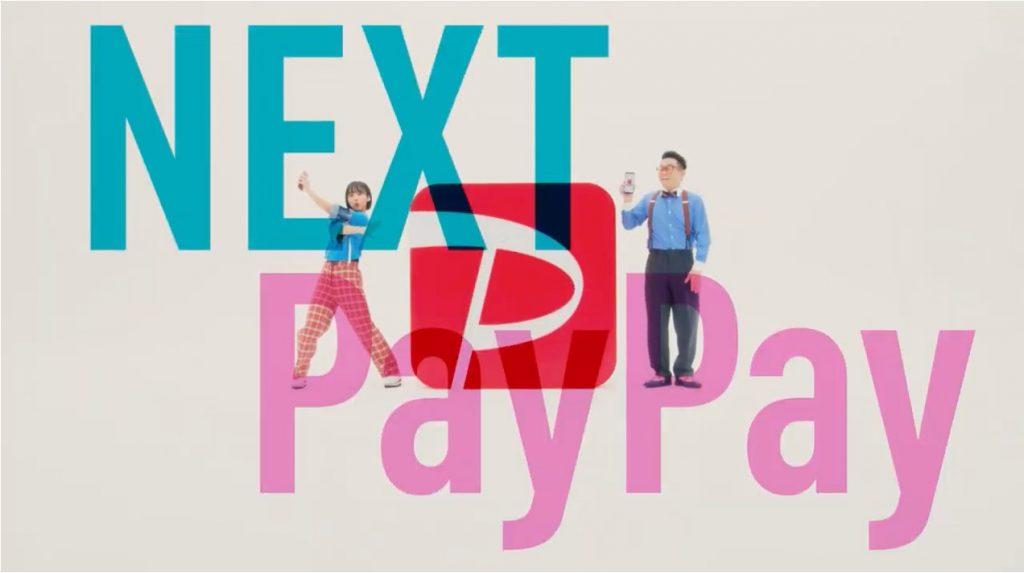 NEXT PayPay「ペイペイはお得で便利な機能たくさん!」
