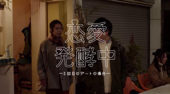 マルコメ 『キスしてほしい-恋愛発酵アレンジ-』(恋愛発酵学会公式ソング)