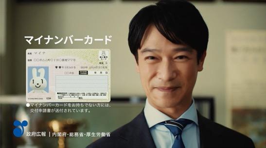 政府広報 マイナンバーカード