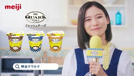 明治QUARK 朝日奈央のわくわくクワルクレシピ